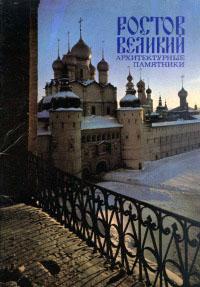 Ростов Великий. Архитектурные памятники