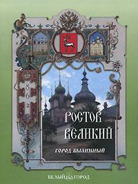 В.М. Роньшин - Ростов Великий. Город былинный