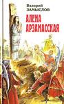 В.А. Замыслов - Алена Арзамасская
