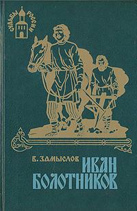 В.А. Замыслов - Иван Болотников. Книга 1