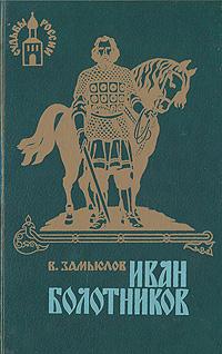 В.А. Замыслов - Иван Болотников. Книга 2