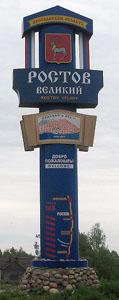 Знак г. Ростов Великий на въезде со стороны Москвы